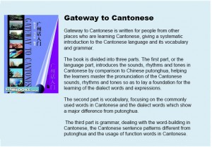 gate-way-to-cantonese